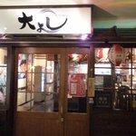 5990612 - ジャンジャン横丁の出入口ダイイチパチンコの地下の居酒屋さん!