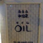 中国菜 オイル - 夜バージョンの看板です。 妖艶にお客を誘い込んでいますね。