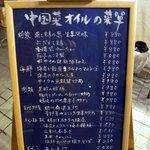 中国菜 オイル - 店前にある、メニュー表です。