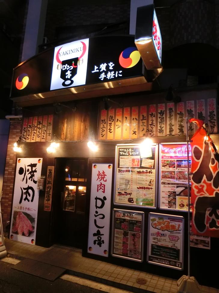 からし亭 東高円寺店