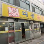 59901119 - チャガルチ市場のそばにあるヤムコプチャンの美味しいお店です。