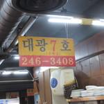대광양곱창 춘화7호 - 私は一番端っこにある7番のアジュマにホルモンを焼いて貰いました。