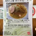 麺家 喜多楽 - 2016年       冬季限定       味噌らぁ麺【HIDA】