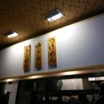 59905695 - カウンター席上部のたれ壁にメニュー札が3枚。潔さが伝わってきますねぇ♪