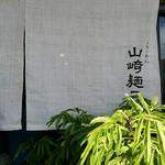 59905696 - 暖簾の端っこに店名入り(割烹みたいですww)