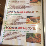 カフェダイナー コナ -