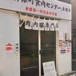 神保町食肉センター - 赤羽なのに神保町(2016.12)