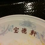 59907246 - 店名の入った皿は雰囲気を増すね。