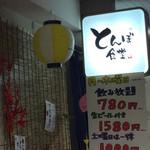 とんぼ食堂 - 看板 なんと土曜日1000円飲み放題^_^
