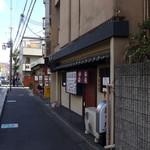 おくだ - 叡電元田中近くの東大寺通りから、東へ一軒入ります。