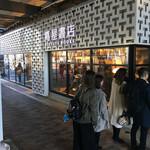 スターバックスコーヒー - 中目黒駅高架下のスターバックスコーヒー中目黒蔦屋書店