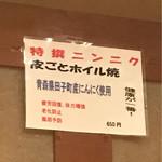 焼肉 スタミナ苑 - 特選ニンニクの宣伝