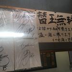 とんちゃん  - ファイターズ11番大谷翔平のサイン!
