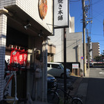 広島風お好焼き本舗 - 広島風お好み焼き本舗・大須観音に近い。