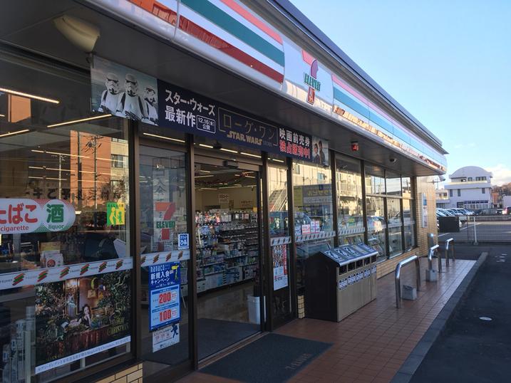 セブンイレブン 足利朝倉町店 name=