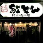 紅とん - 紅とん 日本橋本店