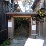 5992603 - 外観(川沿いからの入り口)