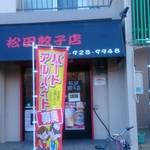 松田餃子店 - 外観