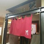 59925781 - 店の暖簾