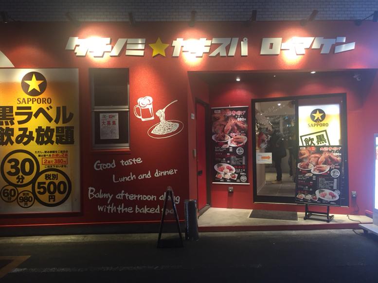ローマ軒 大阪福島店