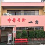 59931837 - 中華そば 一力(福井県敦賀市中央町)外観