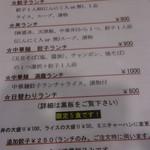 松田餃子店 - ランチメニュー