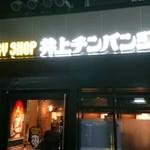CURRYSHOP 井上チンパンジー - 外観