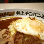 CURRYSHOP 井上チンパンジー - 目玉焼きはカッチカチの焼き加減 盛り付けは豪快!