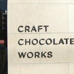 クラフト チョコレート ワークス - 外観♡