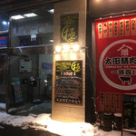 牛たん炭火焼専門店 極 - 外観