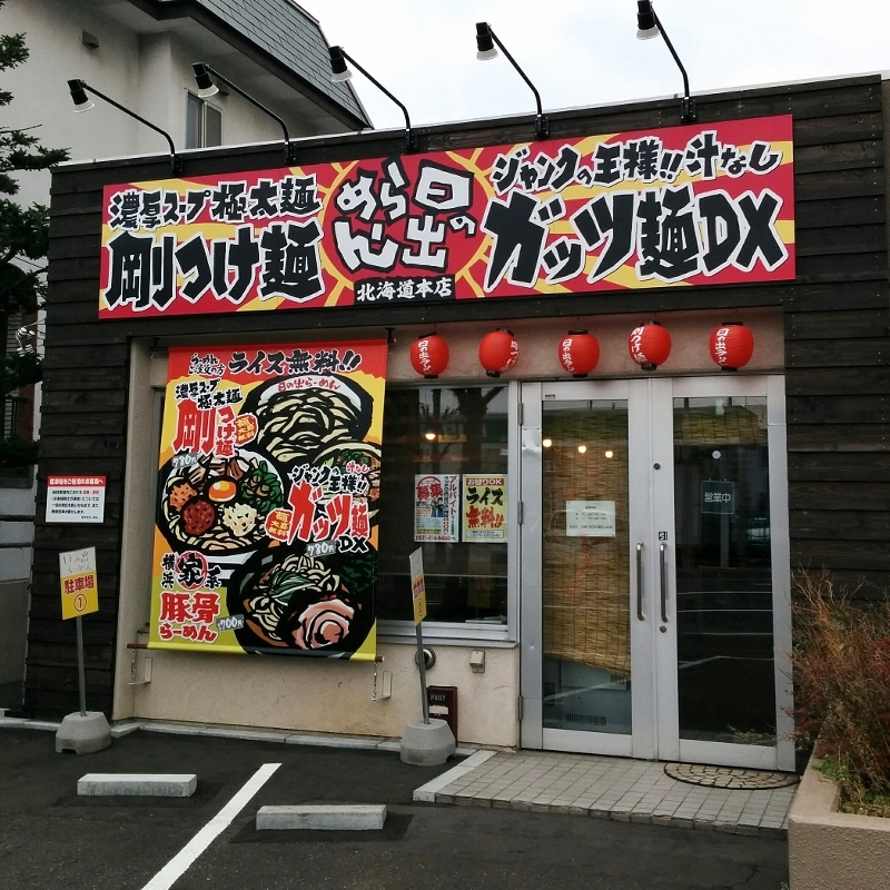 日の出らーめん 北海道本店