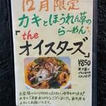 鶏の穴 - カキとほうれん草のら~めん「theオイスターズ」(2016年12月限定)
