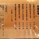 59943199 - メニュー(表)