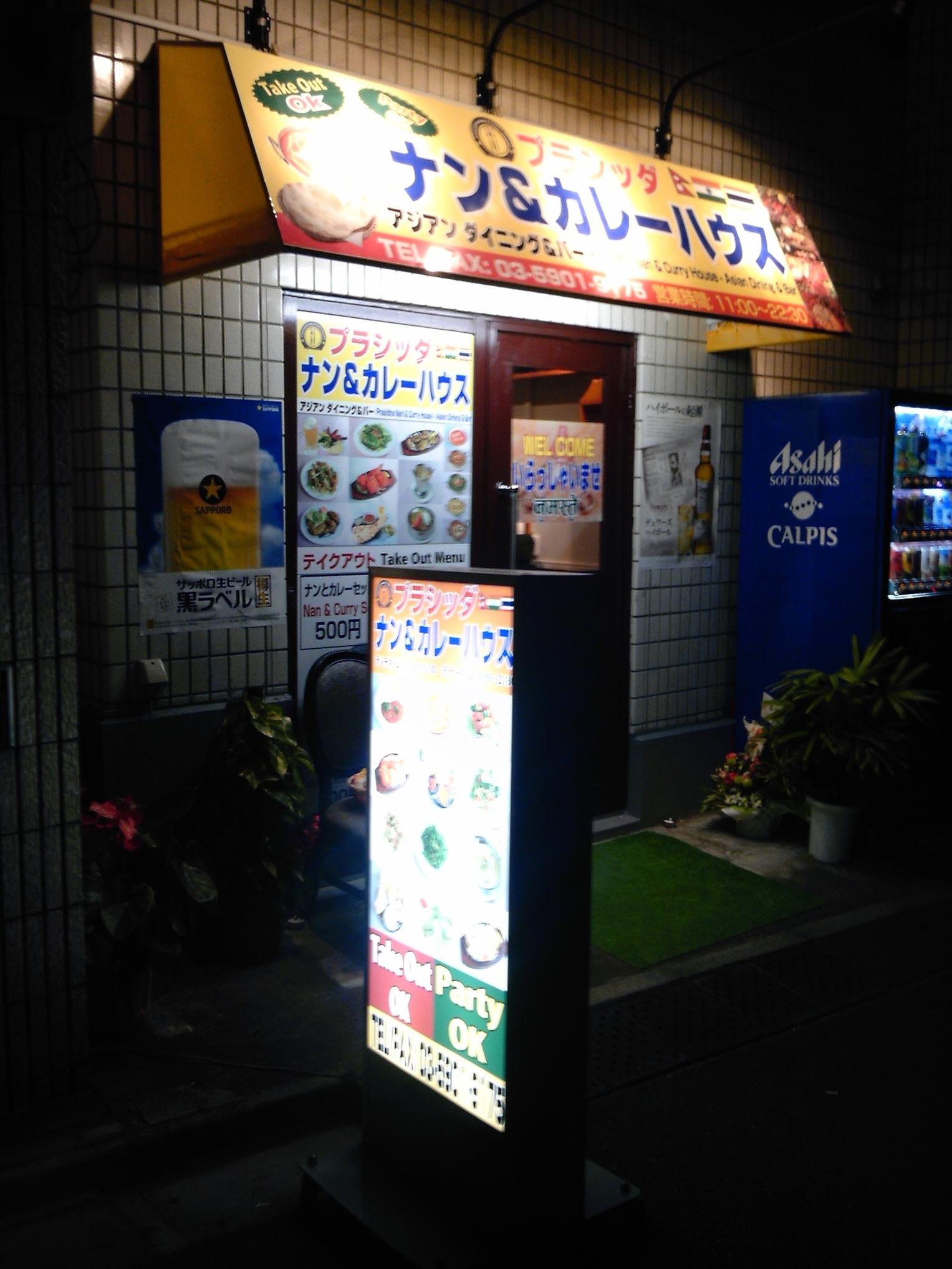 プラシッダ ナン&カレーハウス 田端駅前店