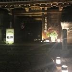 竹仙 - 外観写真:嵐山+花灯路