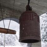 農家民宿 山古志百姓や三太夫 - 希望の鐘
