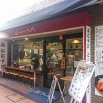 おむすび きゅうさん - 町田レンガ通りにあります。