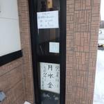 手打ち蕎麦の秀峰庵 - 電話番号が変わったようです
