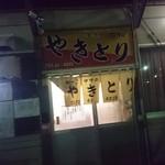 七福食堂 - 福幸キラリ商店街に有ります