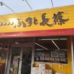 生鮮食品 ファスト長篠 - 年末ジャンボを買いがてらふぁすと長篠で