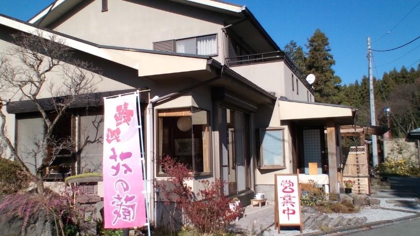 花の蔵 name=