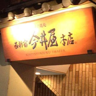 西新宿 今井屋本店