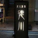 炭火焼鳥 徳川 - 徳川の1ショット
