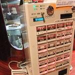 麺 eiji - 食券
