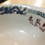 59973788 - 完飲…青い龍( ̄ー ̄)bグッ!!珍しいなぁ