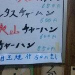 玉蘭 - 目玉焼き、トッピング50円増しです。