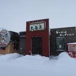 らーめん恵岳房 - とんでもない豪雪の日に行ってしまった、後悔しかのこらない。