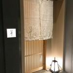 日本料理 翠 - 外観