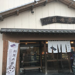 福嶋屋 製菓舗 - お店 外観