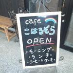 Cafe こはるぞら - 外観7 2016/12/11